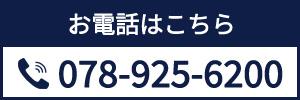 078-925-6200