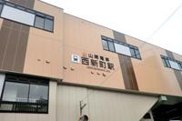 山陽電車 西新町駅の画像